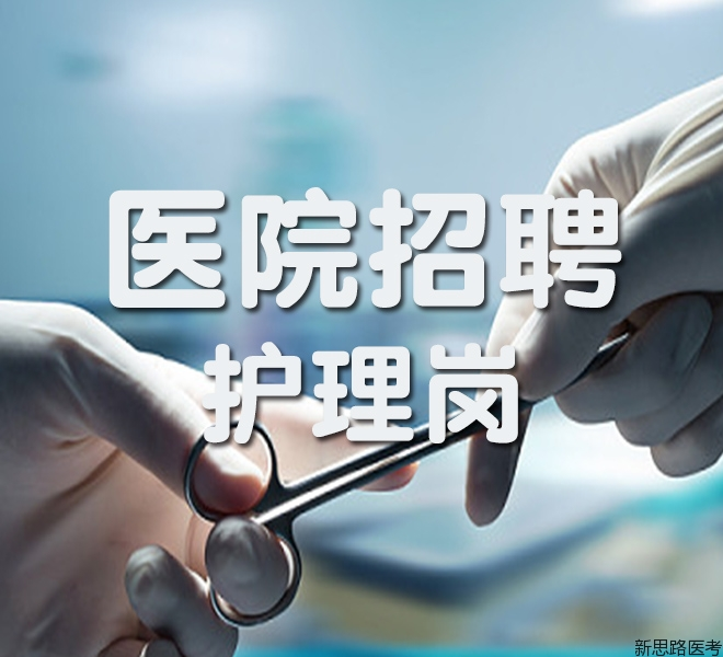 2020-2021医院招聘护理岗位