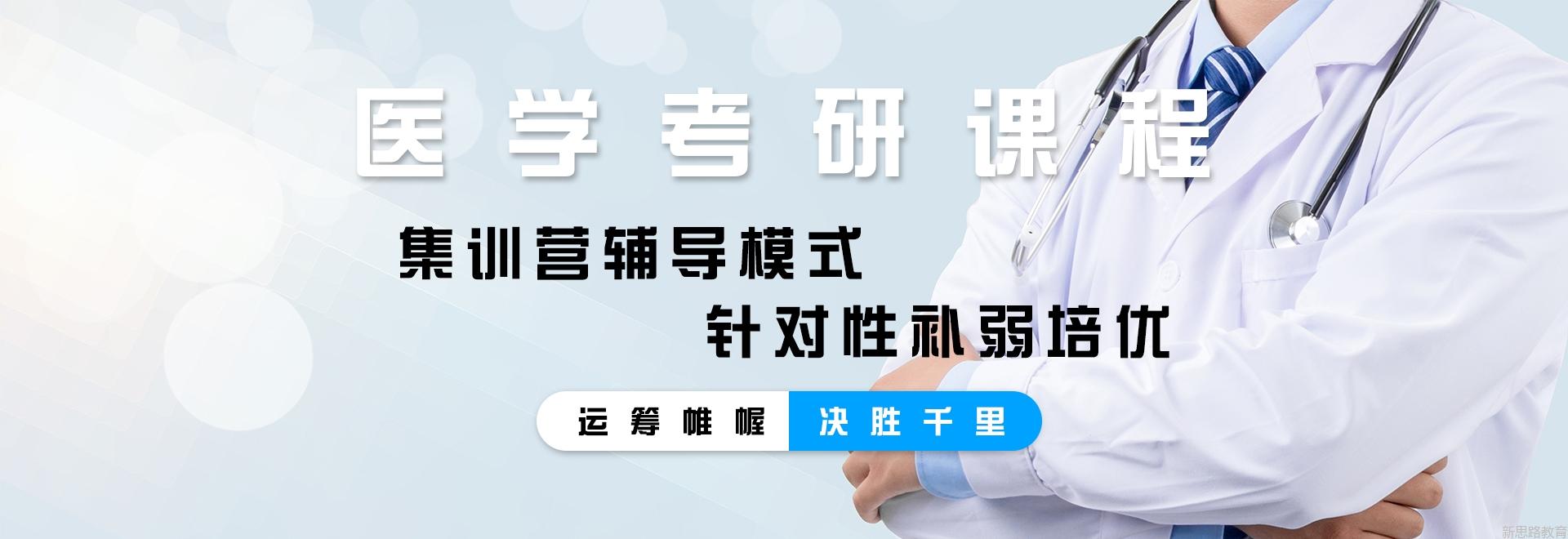 执业医师考试